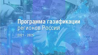 Программа газификации регионов России 2021–2025